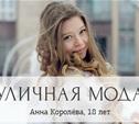 Анна Королёва, 18 лет, студентка
