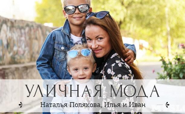 Наталья, Иван и Илья Поляковы