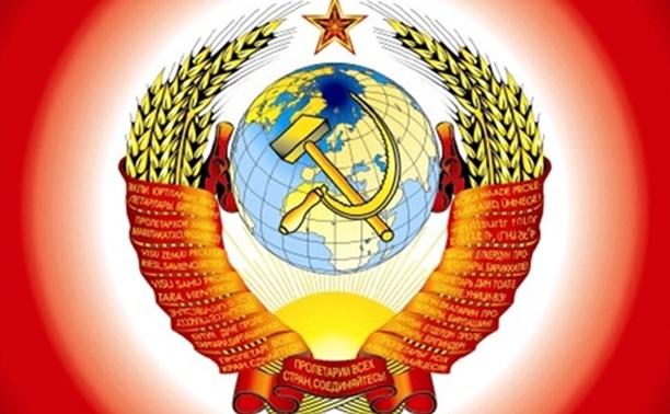 Скоро день образования СССР -  30 декабря
