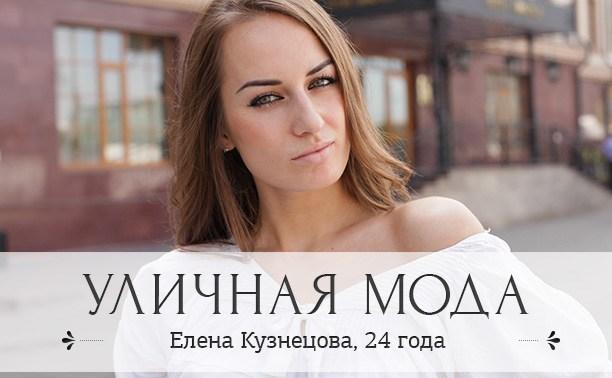 Елена Кузнецова, 24 года