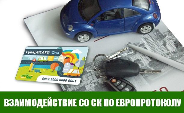 Взаимодействие со страховой компанией по европротоколу