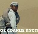 """Фильм """"Белое солнце пустыни"""""""