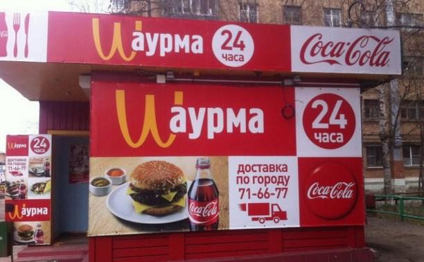 """Город Щекино """"захватила"""" шаурма!"""