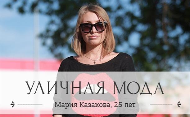 Мария Казакова, 25 лет