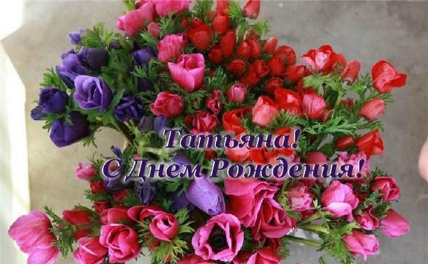 С днём рождения милая Татьяна(KisMis)!!!