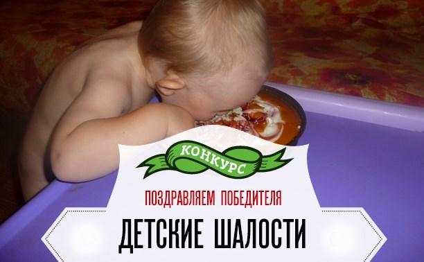 Детские шалости. Поздравляем победителя!