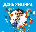 С Днём Химика!