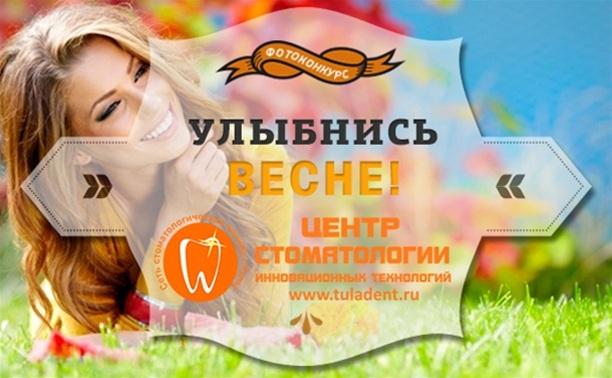 Улыбнись весне: поздравляем победителей!