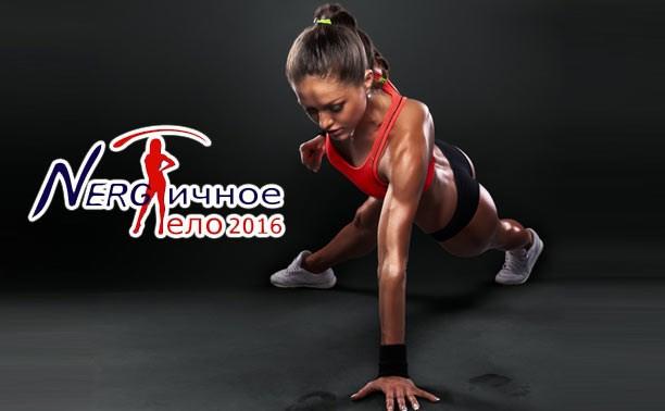 Фитнес марафон «NERGичное тело 2016»: продолжение знакомства с участницами