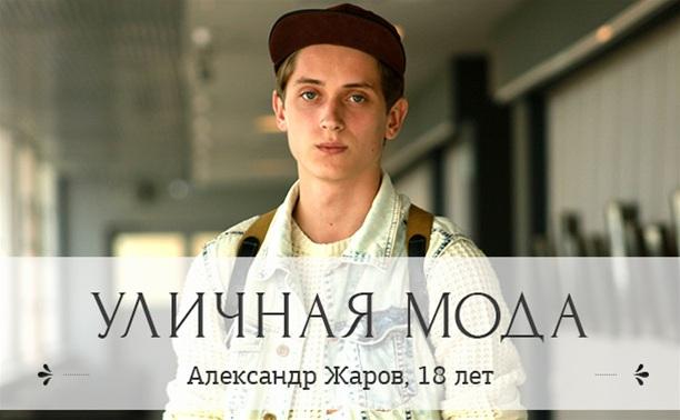 Александр Жаров, 18 лет, студент