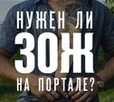 ЗОЖ блог