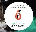 6 февраля: Дубак челлендж и лучший конкурс ко Дню всех влюбленных