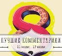8 лучших комментариев: 11 - 17 июля