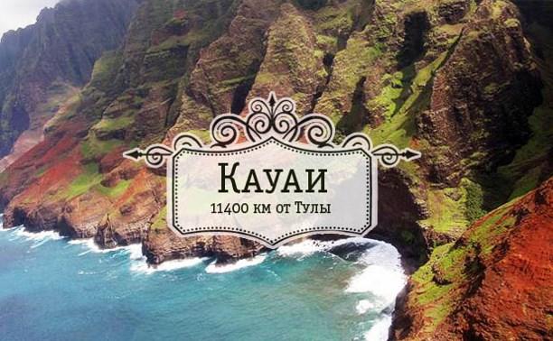 Кауаи. Гавайи