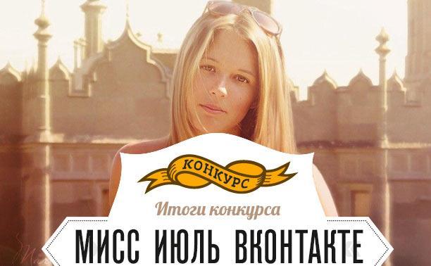 Мисс Июль ВКонтакте: Поздравляем победительницу