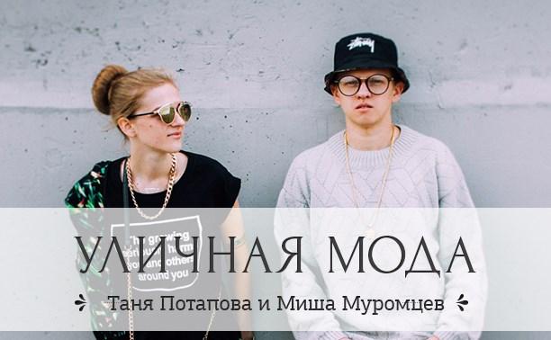 Таня Потапова и Миша Муромцев