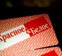 Сети магазинов Красное&Белое плюют на трудовой кодекс