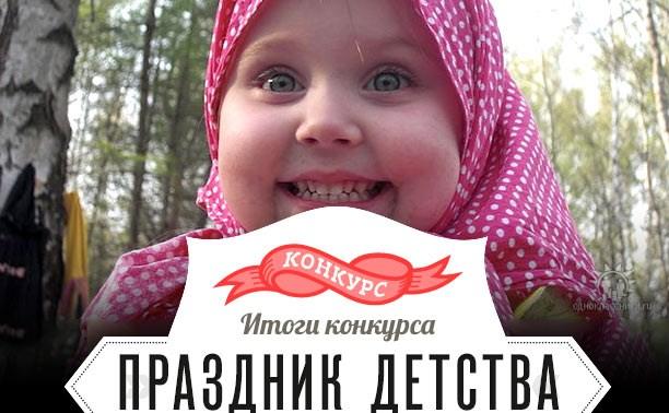 «Праздник детства»: поздравляем победительницу!