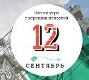 12 сентября: Челябинский флешмоб, который тронул сердца россиян