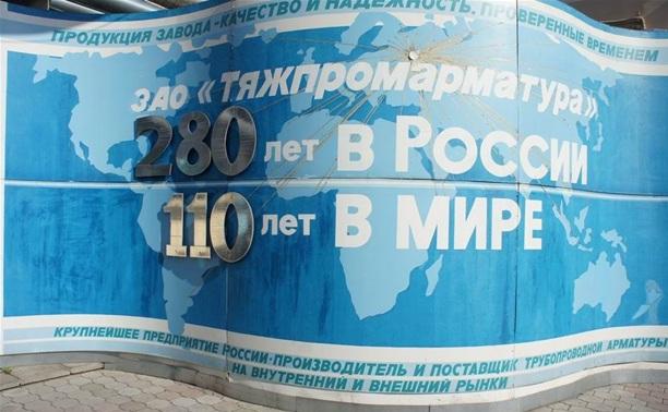 """Непонятная политика завода ЗАО """"Тяжпромарматура"""""""