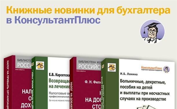 Книжные новинки для бухгалтера в КонсультантПлюс – рекомендуем почитать