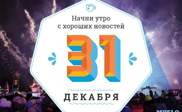 31 декабря: С наступающим Новым годом!