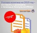 Учетная политика на 2015 год – составить и проверить с помощью КонсультантПлюс