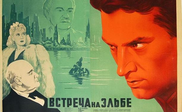 17 марта: На экраны Тулы вышел фильм «Встреча на Эльбе»
