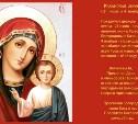 21 июля – явление иконы Пресвятой Богородицы во граде Казани