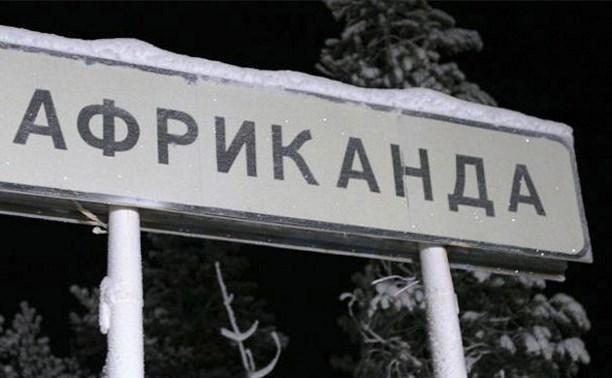 Необычные названия российских деревень, сел...