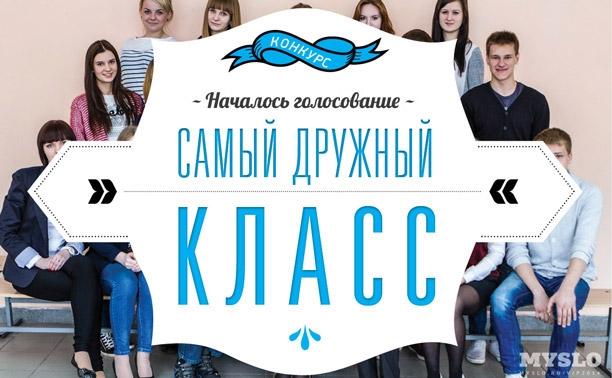 Выпускники-2014: Выбираем самый дружный класс!