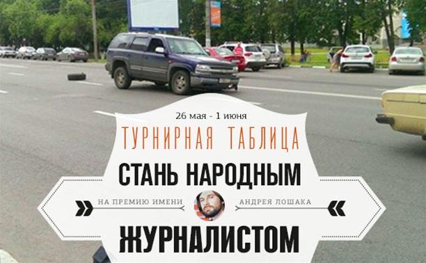 «Стань народным журналистом». 26 мая - 1 июня