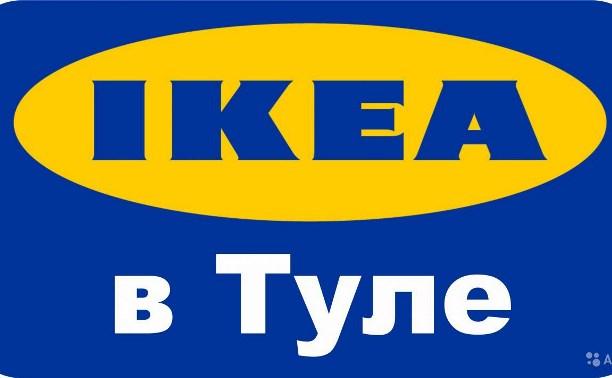 Будет ли IKEA в Туле?