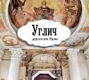 Углич: дело об убийстве царевича Дмитрия, музей тюремного искусства, сыр и шлюзы