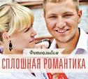 Сплошная романтика