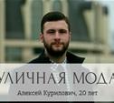 Алексей Курилович, 20 лет, ведущий, диджей