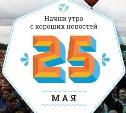 25 мая: Шекспировские страсти в московском метро