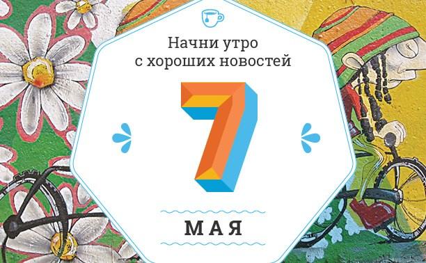 7 мая: Радиотакси, интернет-туалет и счастливый вечер