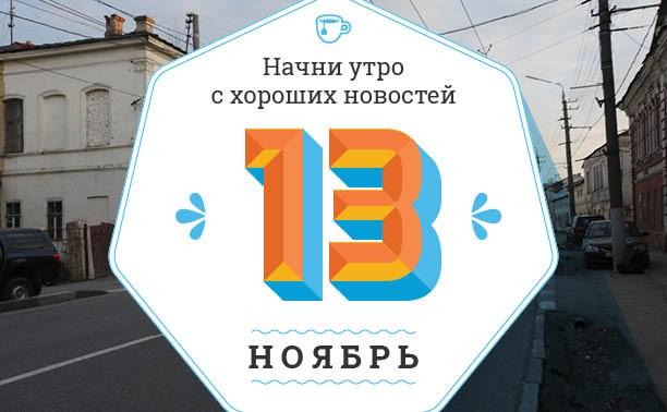 13 ноября: Скользи - не тормози!