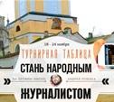 """""""Стань народным журналистом"""". 18-24 ноября"""