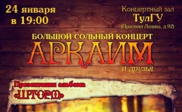 """Большой сольный концерт группы """"Аркаим"""" 24.01.2015"""