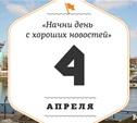 4 апреля: В пятницу даже пробки не напрягают!)