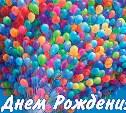 С днём рождения, Сергей Стариков!