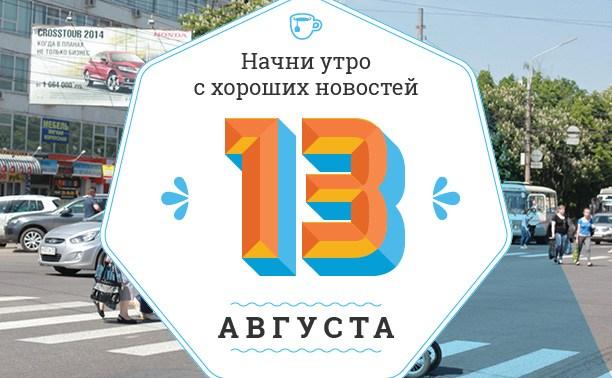 13 августа: Как правильно решать конфликты на дорогах