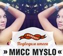 Мисс Myslo: Ждём победительницу за подарком!