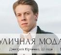 Дмитрий Юрченко, 22 года