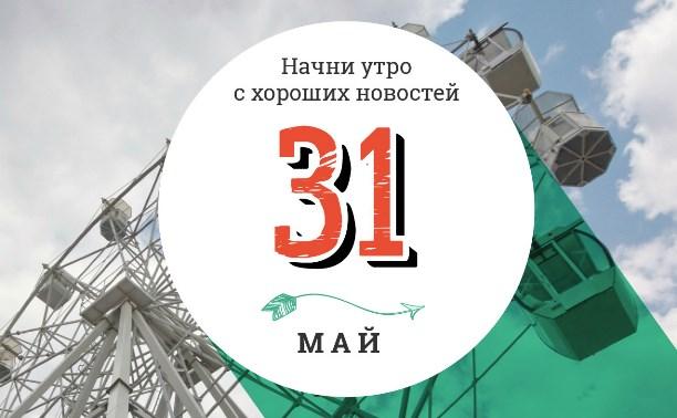 31 мая: Памятник кошельку и прыгучие рекордсмены