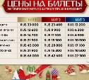 14 сентября 2017 года стартуют продажи билетов на чемпионат мира по футболу FIFA 2018 года в России.