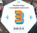 3 июня: Креативный подход к ЕГЭ и Земфира в исполнении советских актеров