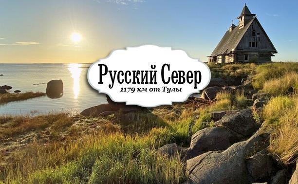 Очарование Русского Севера. Часть 2